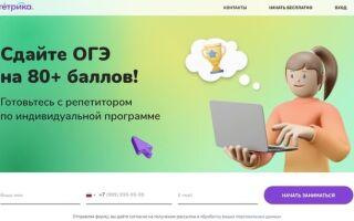 ТОП-9 онлайн-школ для подготовки к ОГЭ по химии для школьников