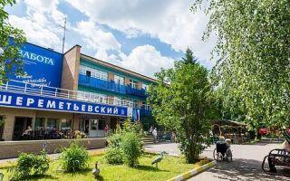 Пансионат для пожилых людей Забота Шереметьевский
