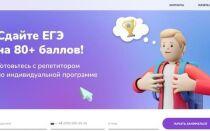 ПОДГОТОВКА К ЕГЭ: ТОП-13 онлайн-школ для школьников