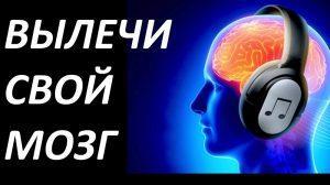 Музыка для улучшения работы мозга и памяти у взрослых и детей