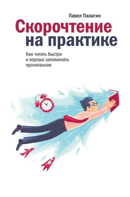 """Павел Палагин """"Скорочтение на практике. Как читать быстро и хорошо запоминать прочитанное"""""""