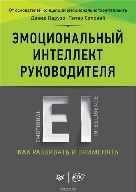 """Дэвид Карузо, Питер Сэловей """"Эмоциональный интеллект руководителя"""""""