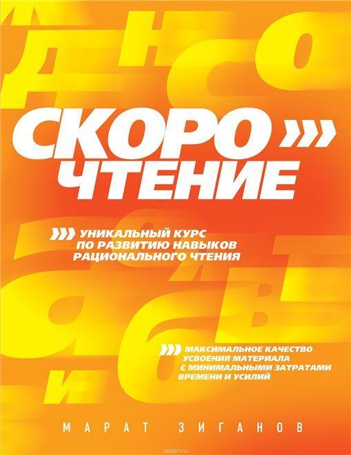 """Марат Зиганов """"Скорочтение. Уникальный курс по развитию навыков рационального чтения"""""""