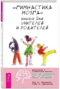 "Пол Деннисон, Гейл Деннисон ""Гимнастика мозга. Книга для учителей и родителей"""