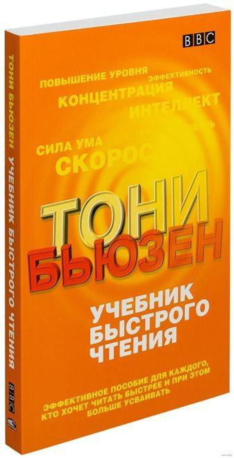 """Тони Бьюзен """"Учебник быстрого чтения"""""""