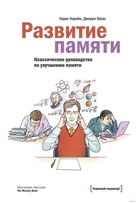 Гарри Лорейн, Джерри Лукас «Развитие памяти. Классическое руководство по улучшению памяти»