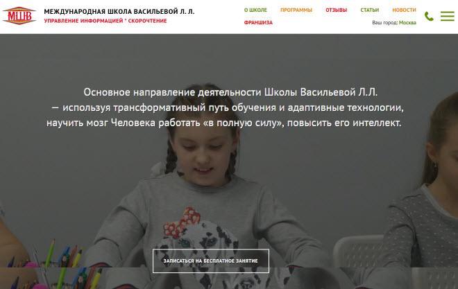 Школа скорочтения Васильевой Л.Л.