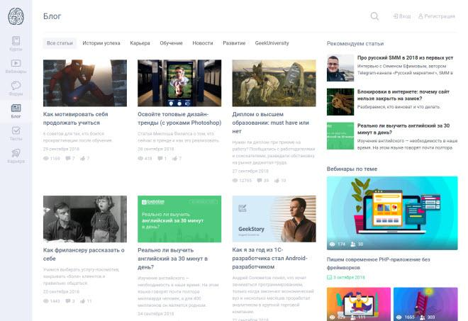 Блог GeekBrains