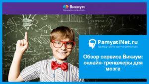 Обзор сервиса Викиум: онлайн-тренажеры для мозга