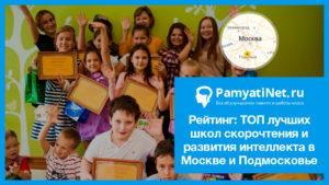 Рейтинг: ТОП-7 лучших школ скорочтения и развития интеллекта в Москве и Подмосковье