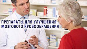 Рейтинг: ТОП-45 лучших сосудистых препаратов для улучшения кровообращения головного мозга