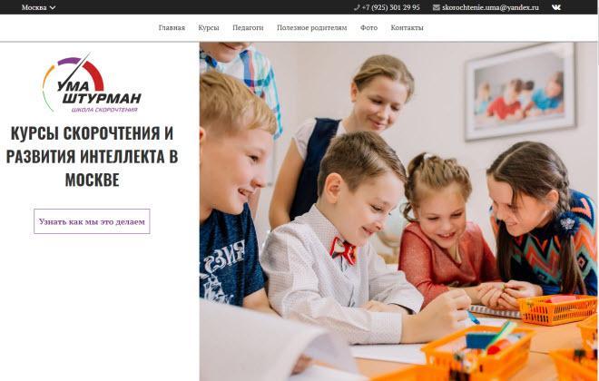 Школа скорочтения Ума Штурман