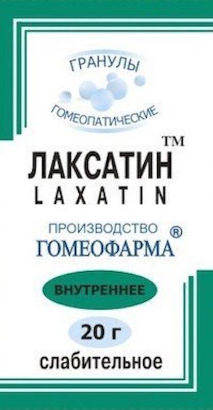 Лаксатин