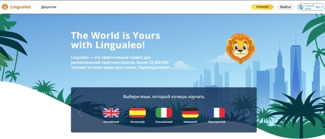 Школа английского языка Lingualeo