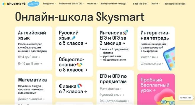 Школа английского языка Skysmart