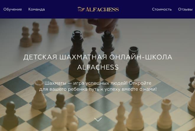 Alfa Chess шахматы