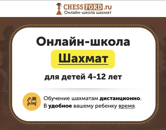 Chessford шахматы