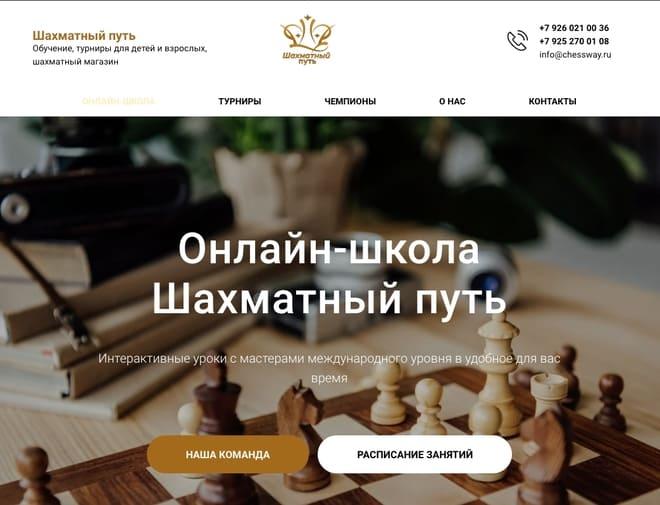 Chess Way шахматы