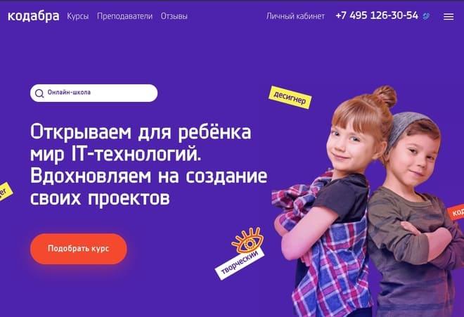 КОДАБРА программирование для детей