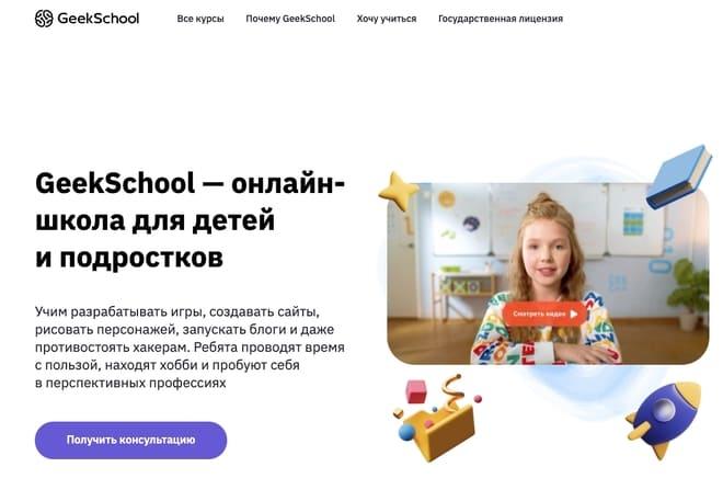 GeekSchool программирование для детей
