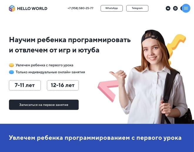 HELLO WORLD программирование для детей