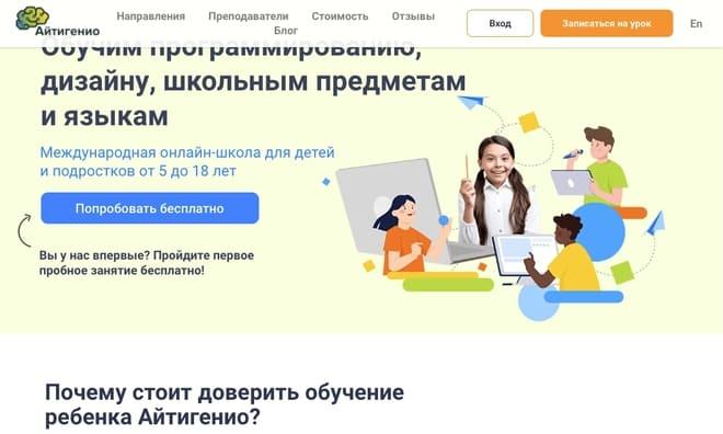 АЙТИГЕНИО программирование для детей