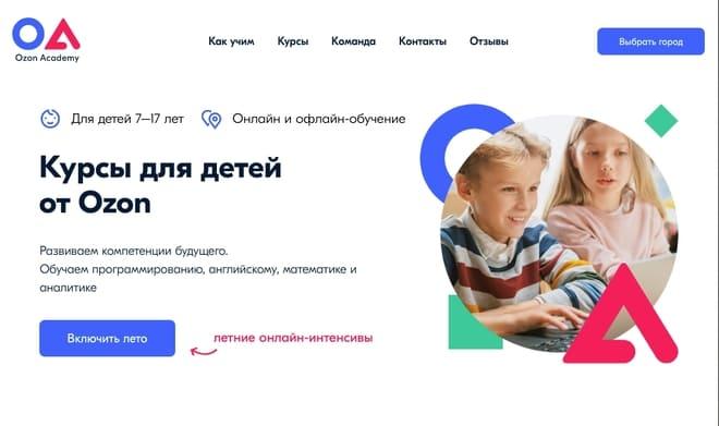 Ozon Academy программирование для детей