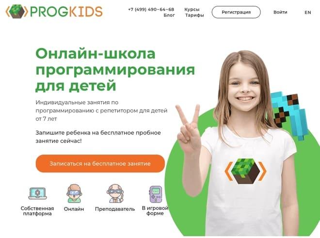 PROGKIDS программирование для детей