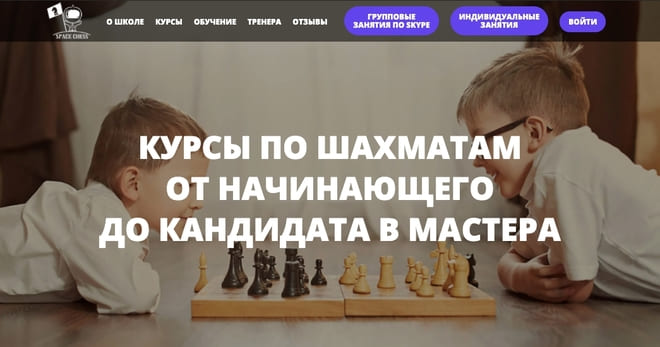 Space Chess шахматы