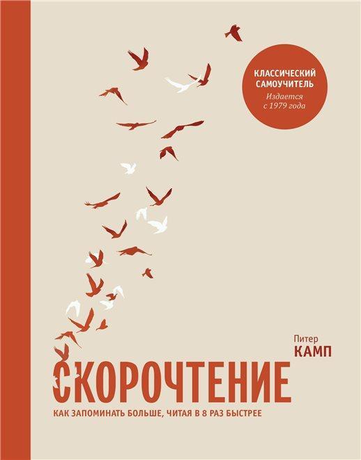 """Питер Камп """"Скорочтение. Как запоминать больше, читая в 8 раз быстрее"""""""
