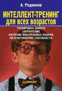 """Андрей Родионов """"Интеллект тренинг"""""""