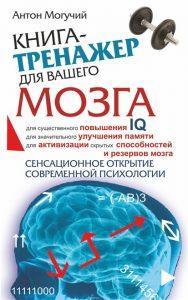 """Антон Могучий """"Книга-тренажер для вашего мозга"""""""