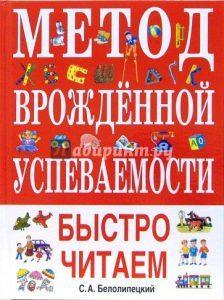 """Белолипецкий """"Быстро читаем. Метод врожденной успеваемости"""""""
