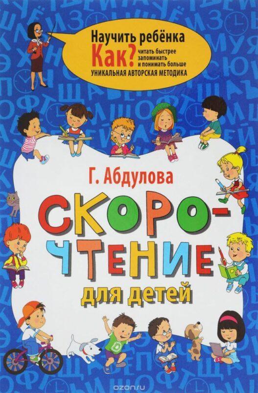 """Гузель Абдулова """"Скорочтение для детей"""""""
