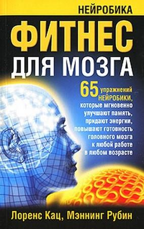 "Лоренс Кац ""Фитнес для мозга 65 упражнений нейробики"""