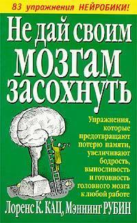 """Лоренс Кац """"Не дай своим мозгам засохнуть. 83 упражнения нейробики"""""""