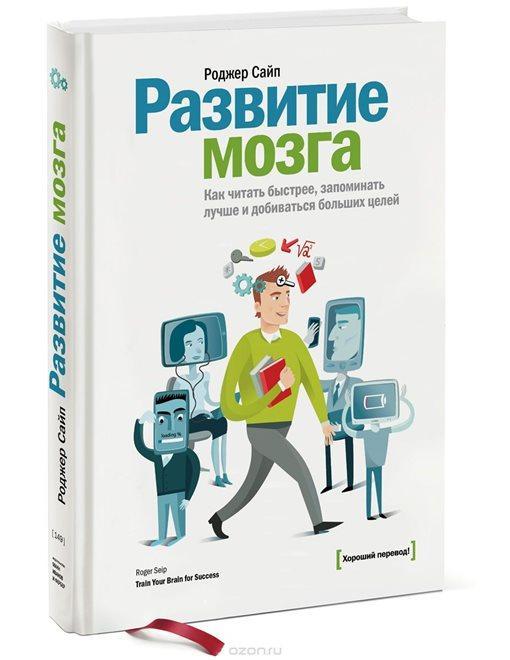 """Роджер Сайп """"Развитие мозга. Как читать быстрее, запоминать лучше и добиваться больших целей"""""""