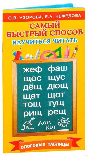 """Узорова, Нефедова """"Самый быстрый способ научиться читать"""""""