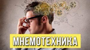 Мнемотехника для развития памяти взрослым