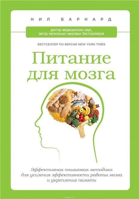 Нил Барнард «Питание для мозга. Эффективная пошаговая методика для усиления эффективности работы мозга и укрепления памяти»
