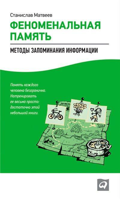 Станислав Матвеев «Феноменальная память. Методы запоминания информации»