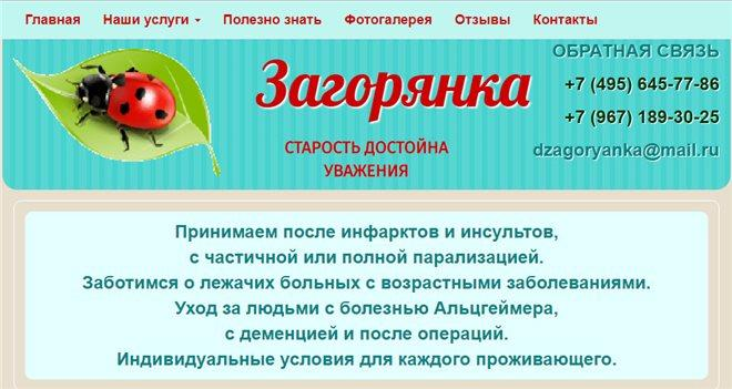 Пансионат Загорянка
