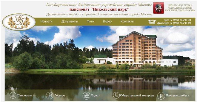 Пансионат Никольский парк