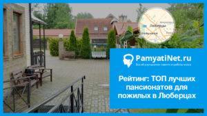 Рейтинг: ТОП-4 лучших пансионатов для пожилых в Люберцах