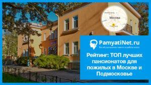 Рейтинг: ТОП-24 лучших пансионатов для пожилых в Москве и Подмосковье