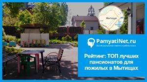 Рейтинг: ТОП-8 лучших пансионатов для пожилых в Мытищах