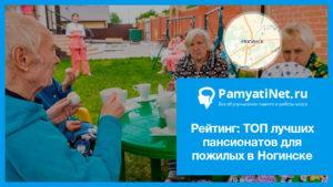 Рейтинг: ТОП-5 лучших пансионатов для пожилых в Ногинске