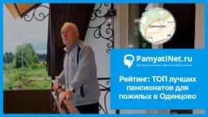 Рейтинг: ТОП лучших пансионатов для пожилых в Одинцово