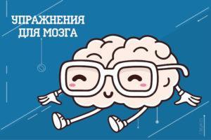 Рейтинг: ТОП-16 лучших тренажеров для мозга онлайн