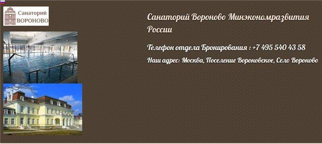 Пансионат Вороново